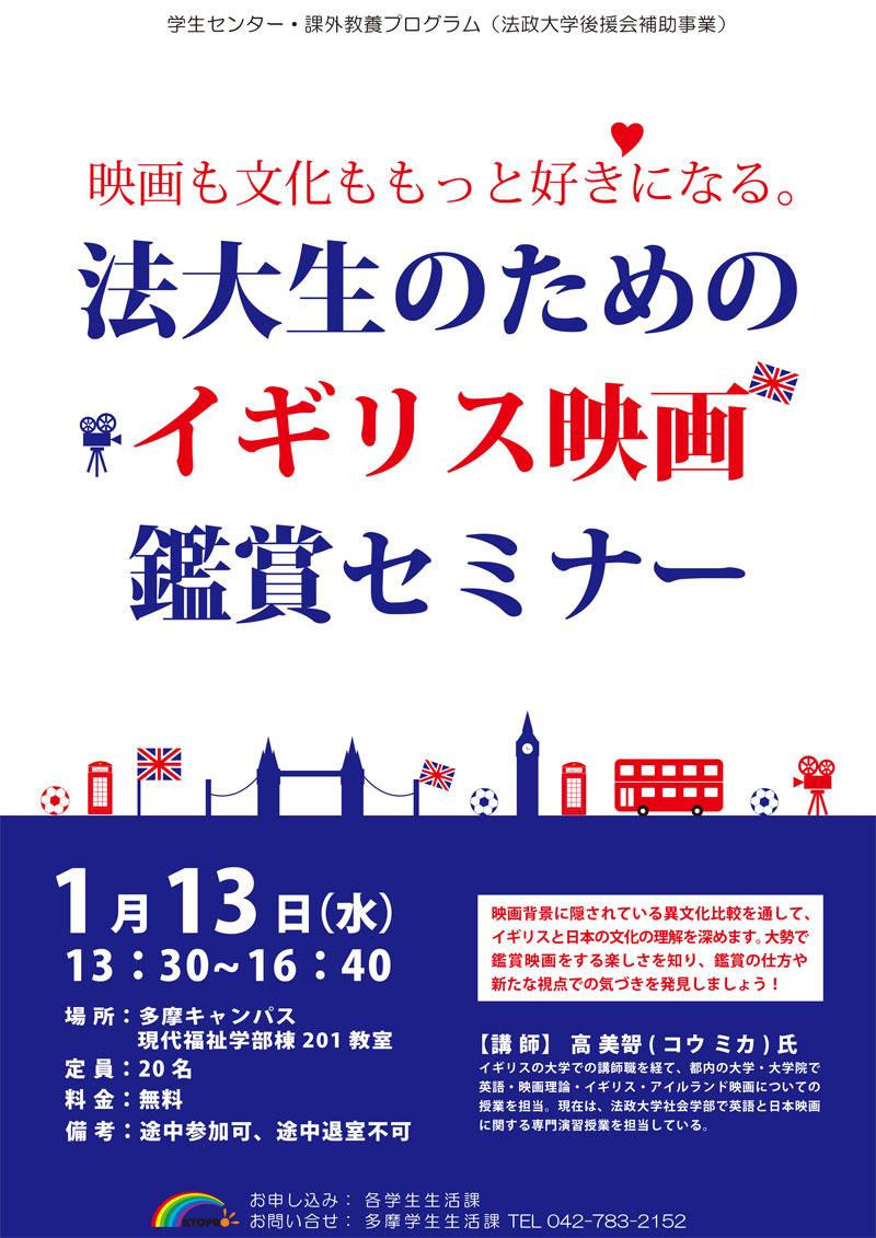 法政大学ピア・ネットHosei University Peer Net映画も文化ももっと好きになる。法大生のためのイギリス映画鑑賞セミナー