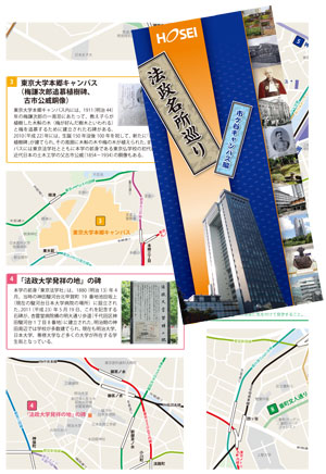 The cover and detail of an inside page of Historic Sites of Hosei University: Ichigaya Campus. Each noteworthy location is introduced together with a picture and a map.