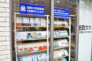 A book selling corner set up along Yasukuni-dori Avenue