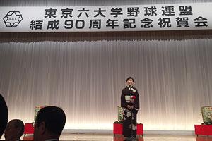 東京六大学野球連盟結成90周年記念祝賀会挨拶