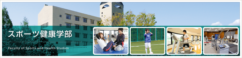 スポーツ健康学部 Faculty of Sports and Health Studies