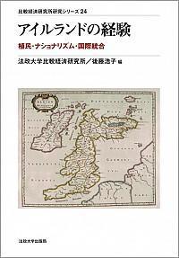 アイルランドの経験 -植民・ナショナリズム・国際統合-