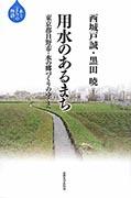<書籍/西城戸 誠>『用水のあるまち-東京都日野市・水の郷づくりのゆくえ』