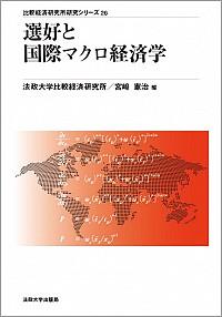 選好と国際マクロ経済学