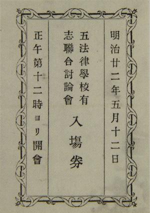 「連合討論会」の入場券(上林信良氏 蔵)