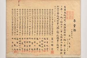 徳平氏の卒業証。左上には卒業成績「第三号」が記されている