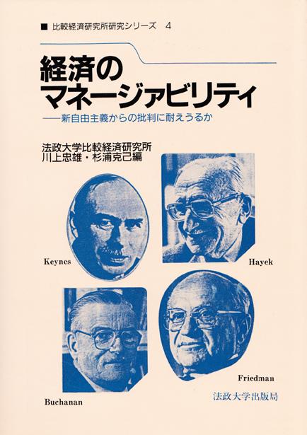経済のマネージアビリティ- 新自由主義からの批判に耐えうるか
