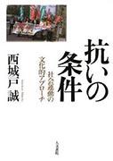<書籍/西城戸 誠>『抗いの条件-社会運動の文化的アプローチ-』