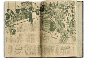 戦後いち早く欧米の新しい小売店を紹介した雑誌『商業界』のバックナンバーも