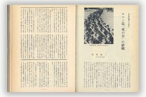 雑誌『法政』1983年10月号に掲載された手記
