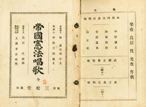 『帝国憲法唱歌』。鳥居忱(とりいまこと)は「箱根八里」などを作詞した明治・大正期の作詞家で、梅の紹介で上瀧の唱歌を監修した(岸博実氏所有)