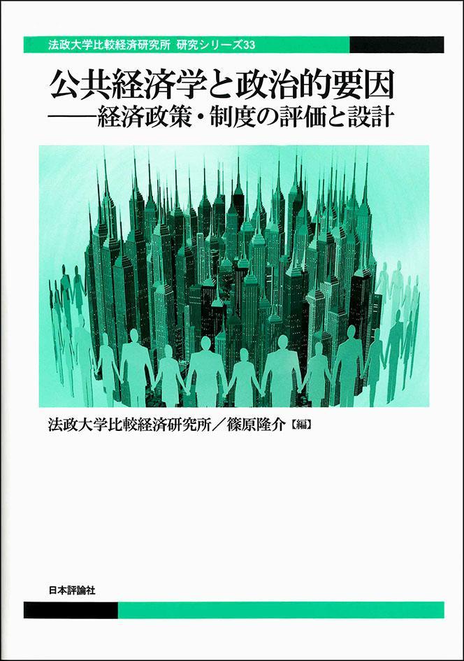 公共経済学と政治的要因 -経済政策・制度の評価と設計