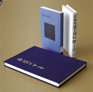 森長弁護士の著作の一部。写真の奥は自身で集めた明治時代の弁護士に関する資料をもとに書かれた『日本弁護士列伝』(社会思想社・1984)と『裁判 自由民権時代』(日本評論社・1979)。手前は弁護士制度百年を記念して1976年に日本弁護士連合会が発行した『弁護士百年』で、森長弁護士が編集と戦前部分の解説執筆を担当した。