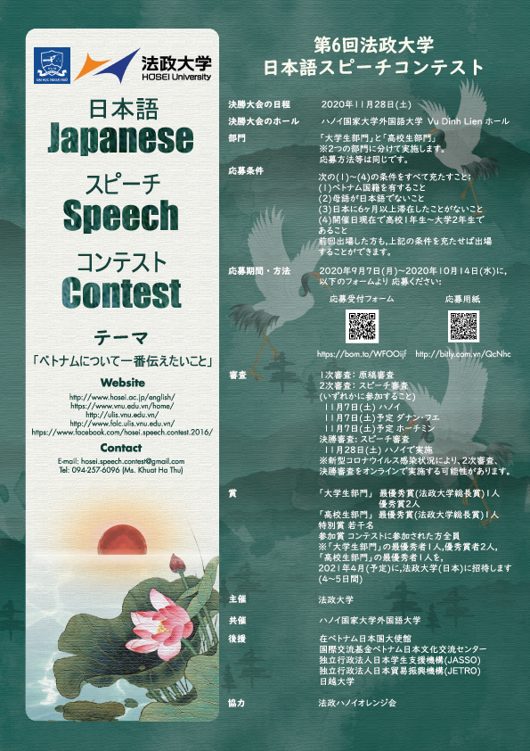 第6回法政大学日本語スピーチコンテスト」をベトナム(ハノイ)で実施 ...