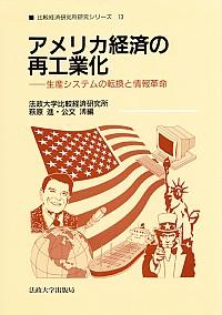アメリカ経済の再工業化- 生産システムの転換と情報革命