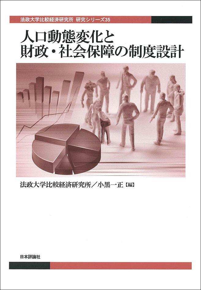 少子高齢社会における世代間移転と家族