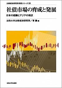 社債市場の育成と発展 -日本の経験とアジアの現状-
