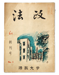 雑誌『法政』の記念すべき創刊号。初期の題字は能書家でもある大内兵衞の揮毫によるもの