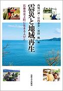 <書籍/西城戸 誠>『震災と地域再生』