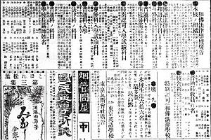 和仏法律学校の入学試験広告 東京日日新聞(明治22年9月21日)