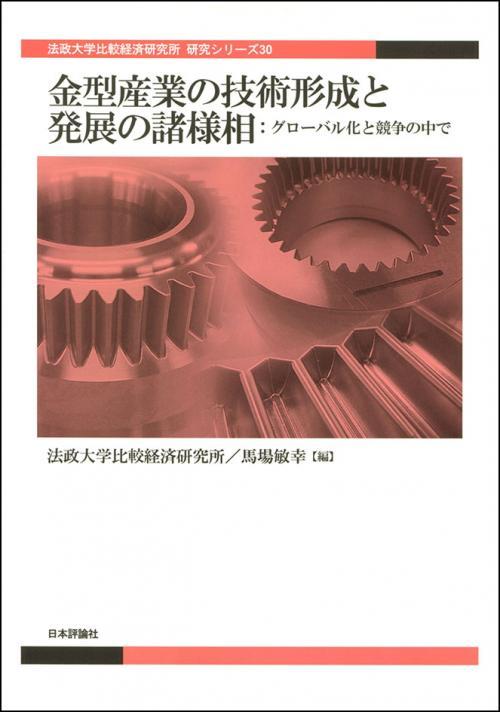 金型産業の技術形成と発展の諸様相 -グローバル化と競争の中で-