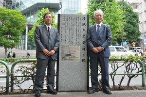記念碑の前に立つ増田総長(右)と鈴木理事
