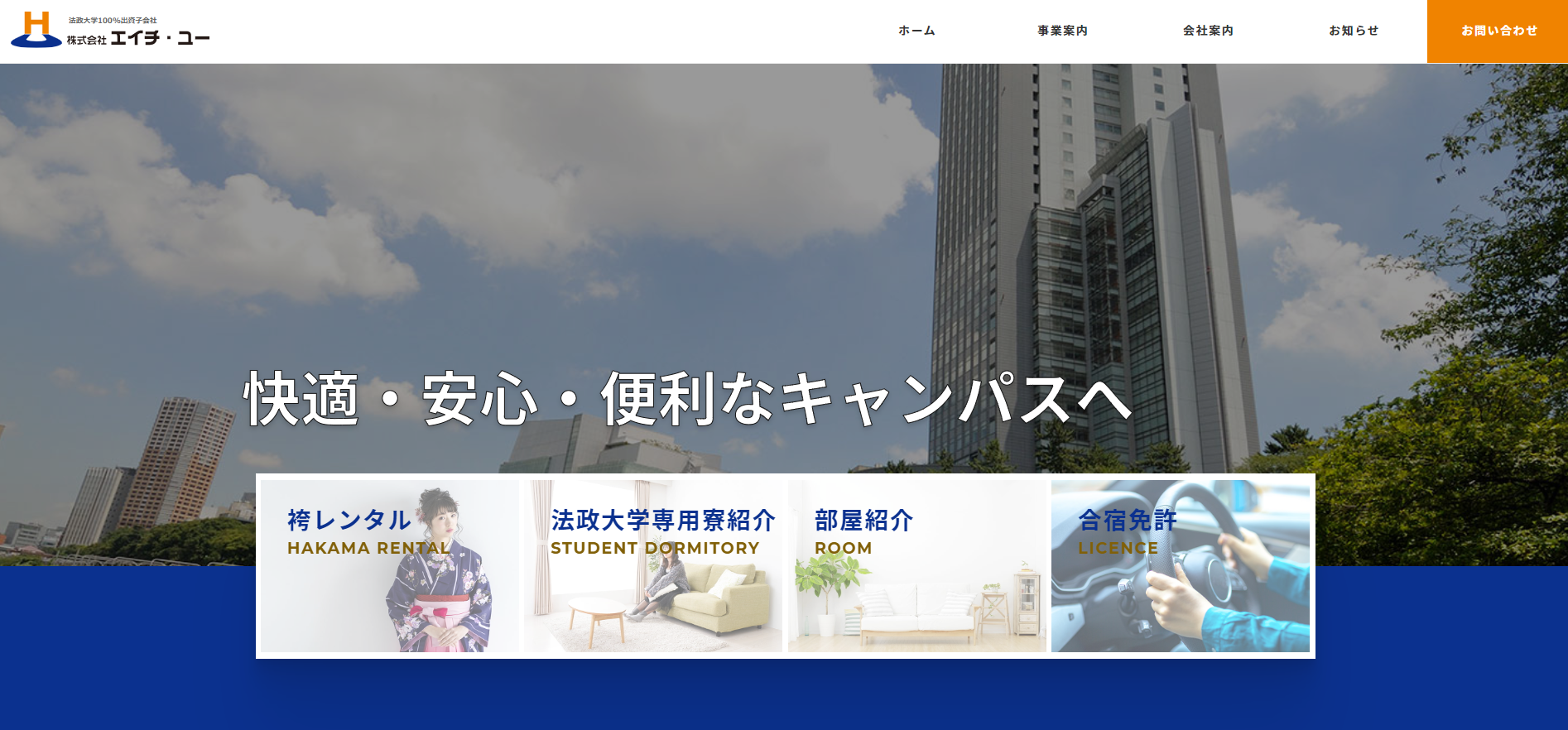 20200727homepage_of_HU.png