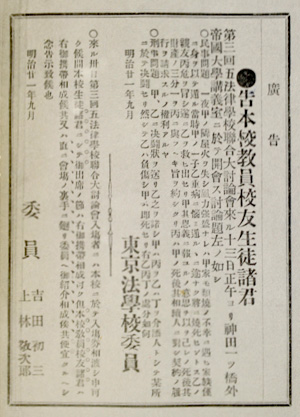 Vol.43 法政大学大学史編纂室ほか所蔵「五大法律学校」と「連合討論会 ...