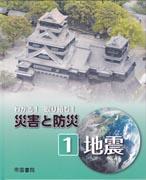 <書籍/杉戸信彦>『わかる!取り組む!災害と防災 1地震』