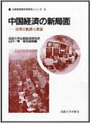 中国経済の新局面- 改革の軌跡と展望