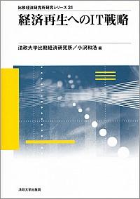 経済再生へのIT戦略