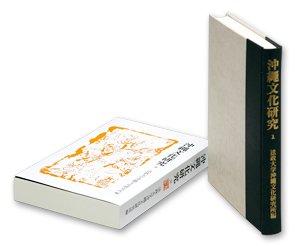 沖縄返還の翌1973(昭和48)年に『沖縄文化研究』の第1号(写真右)が創刊され、最新の第38号まで毎年発行されている