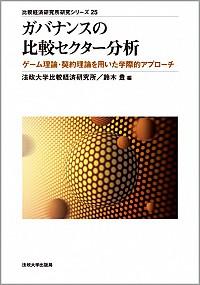 ガバナンスの比較セクター分析 ゲーム理論・契約理論を用いた学際的アプローチ