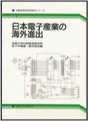 日本電子産業の海外進出