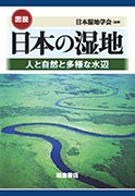 <書籍/高田雅之>『図説 日本の湿地』