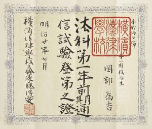 横浜法律学校の第一期校外生(通信教育生)の「法科第一年前期通信試験登第之証」。横浜法律学校は、組合から分離後に校外生制度を開始した。