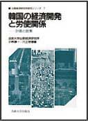 韓国の経済開発と労使関係- 計画と政策