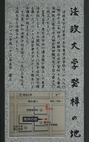 「法政大学発祥の地」は増田総長の揮毫による