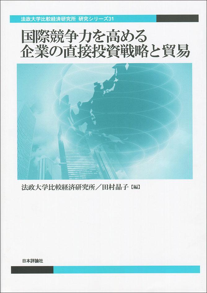 国際競争力を高める企業の直接投資戦略と貿易