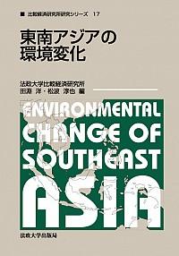 東南アジアの環境変化