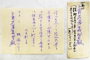 梅謙次郎が子爵花房義質に宛てた自筆書状。視覚障がい者で法政大学卒業の上瀧安正氏をご紹介しますのでご援助をお願いします、といった内容。紫の色で書かれた文字が珍しいが、その理由などは不明。墨文字は後に第三者が加筆したもの(岡山県立記録資料館所蔵)