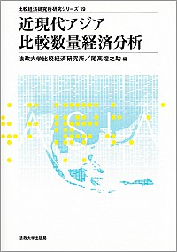 近現代アジア比較数量分析