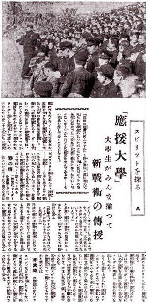 「法政スピル」を模索する応援団を取材した、大学新聞の記事(昭和8年)