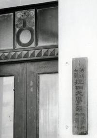 時計塔校舎の玄関欄間には、校歌にある「蛍集めむ門の外濠」にちなんだブロンズ製の蛍があしらわれていた