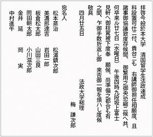 文書の解読文(解説:根崎光男人間環境学部教授)
