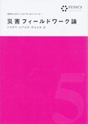 <書籍/杉戸信彦>『災害フィールドワーク論』(FENICS100万人のフィールドワーカーシリーズ5)