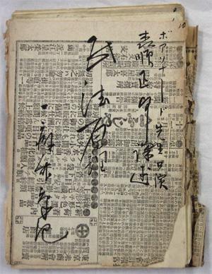 堀正寿のボアソナード「民法原理」講義筆記ノートの表紙。下は中ページ(和歌山県立文書館寄託史料「堀家文書」より)