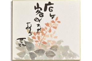 自筆色紙に書かれた「店は客のためにある」は、倉本長治氏が主催した「商業界ゼミナール」のモットー