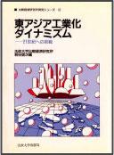 東アジア工業化ダイナミズム- 21世紀への挑戦