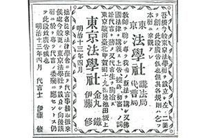 『東京日日新聞』に掲載された東京法社設立広告